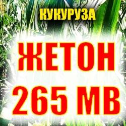 Семена кукурузы ЖЕТОН 265 МВ фао 260