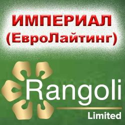 ИМПЕРИАЛ | ( ЕВРОЛАЙТИНГ ) гербицид